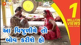 Baixar Aa Vijuliye to bov karishe ho | Gujarati Comedy 2019 | One Media