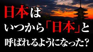 日本はいつから日本なのか?世界最古の王家の起源、謎に包まれた成立過程とは