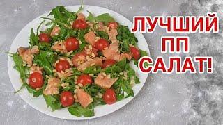 ЛУЧШИЙ ПП САЛАТ // ПП и ЗОЖ
