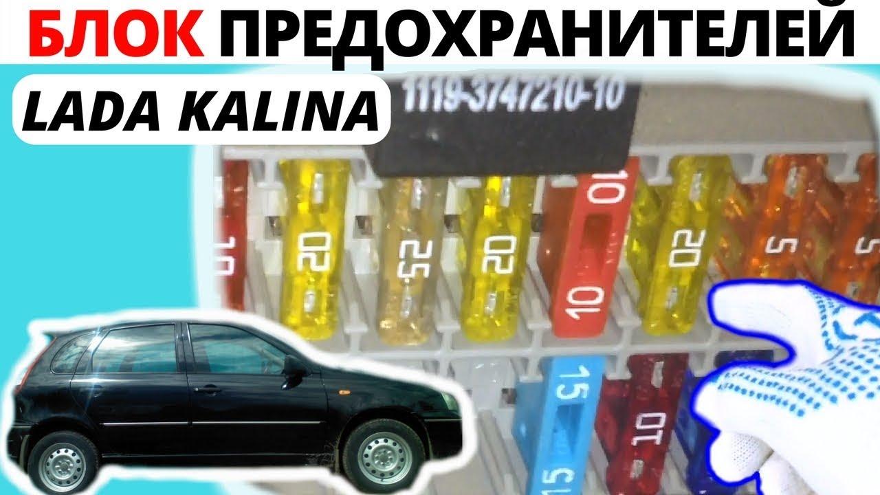 Блок предохранителей   монтажный блок Lada Kalina