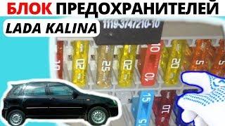 Блок предохранителей | монтажный блок Lada Kalina