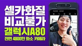 카메라가 돌아간다구! 신박한 삼성 갤럭시 Galaxy A80 리뷰