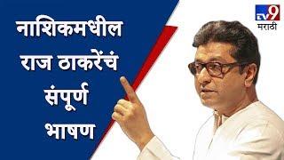 """Raj Thackeray Nashik Speech LIVE """"चंपा-चंपी नंतर 'टरबुज्या'चा उल्लेख, भाषणाला जोरदार टाळ्या""""-TV9"""