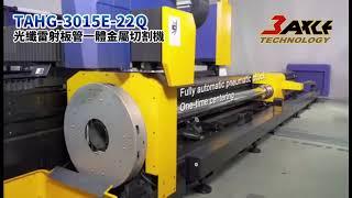 【光纖雷射金屬板管切割機】TAHG-3015E-22Q。板管一體機