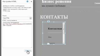 Конструктор сайтов Wix | Добавление HTML на сайт Wix