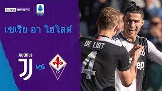Juventus 3-0 Fiorentina | เซเรีย อา ไฮไลต์ Serie A 19/20