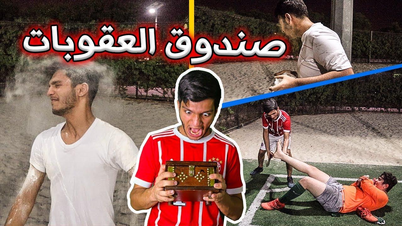 تحدي صندوق العقوبات في الملعب !! ( الخسران يتكهرب لا يفوتكم !! )