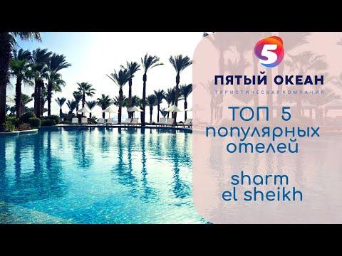 Отели Египта, Шарм эль Шейх  Movenpick, Baron, Sultan Gardens, Nubian Village, Novotel, Rixos