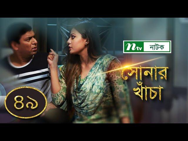 Sonar Kacha   সোনার খাঁচা   EP 49   Chanchal Chowdhury   Tanzika   Nabila   NTV Drama Serial