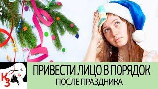 Как быстро в домашних условиях освежить кожу лица после праздника