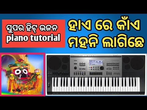 hai re kaen mahani lagiche sambalpuri bhajan songs pianos tutorials