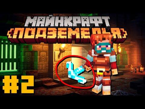 Minecraft Dungeons #2 - Нашел редкую Алмазную кирку ( Жуткая Крипта ) | Nerkin