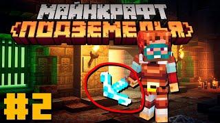 Minecraft Dungeons #2 - Нашел редкую Алмазную кирку ( Жуткая Крипта )   Nerkin
