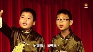Publication Date: 2018-04-26 | Video Title: 培僑書院_高小組 _對做數來寶