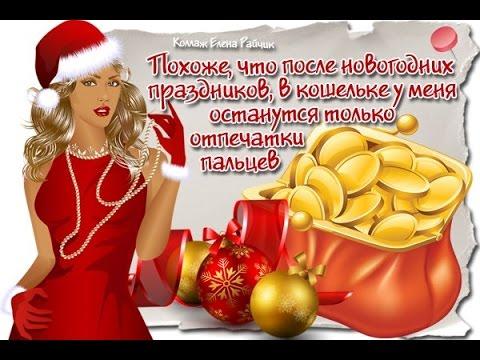Поздравления с Новым годом в прозе Красивые тексты