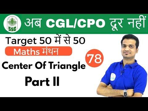 8:00 PM Maths मंथन by Naman Sir | अब CGL/CPO दूर नहीं | Center Of Triangle Part 2  | Day #78