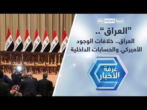العراق.. خلافات الوجود الأميركي والحسابات الداخلية  - نشر قبل 4 ساعة