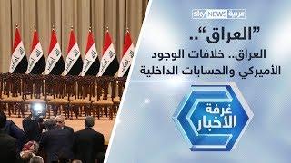 العراق.. خلافات الوجود الأميركي والحسابات الداخلية