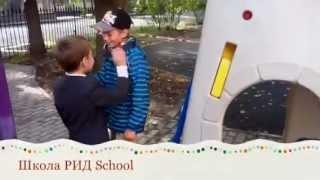 Частная Школа РИД School http://reed.ru(, 2011-09-22T17:48:37.000Z)