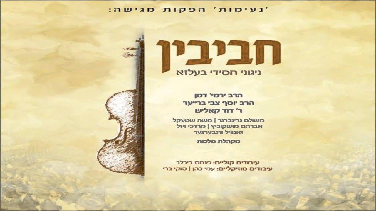 זאנוויל ויינברגר & מקהלת מלכות - רחמנא - בעלזא | Zanvil Weinberger & Malchus Choir - Rachamana