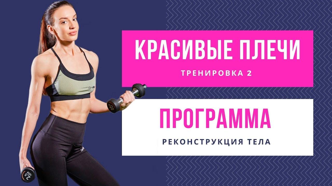 Рельефные ПОДТЯНУТЫЕ РУКИ и красивые КАПЛЕВИДНЫЕ ПЛЕЧИ. Тренировка 2.