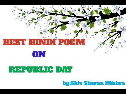 BEST HINDI POEM ON Republic Day 2017 -26 January 2017 in HINDI)(Jai Janani  Jai Bharat Mata)