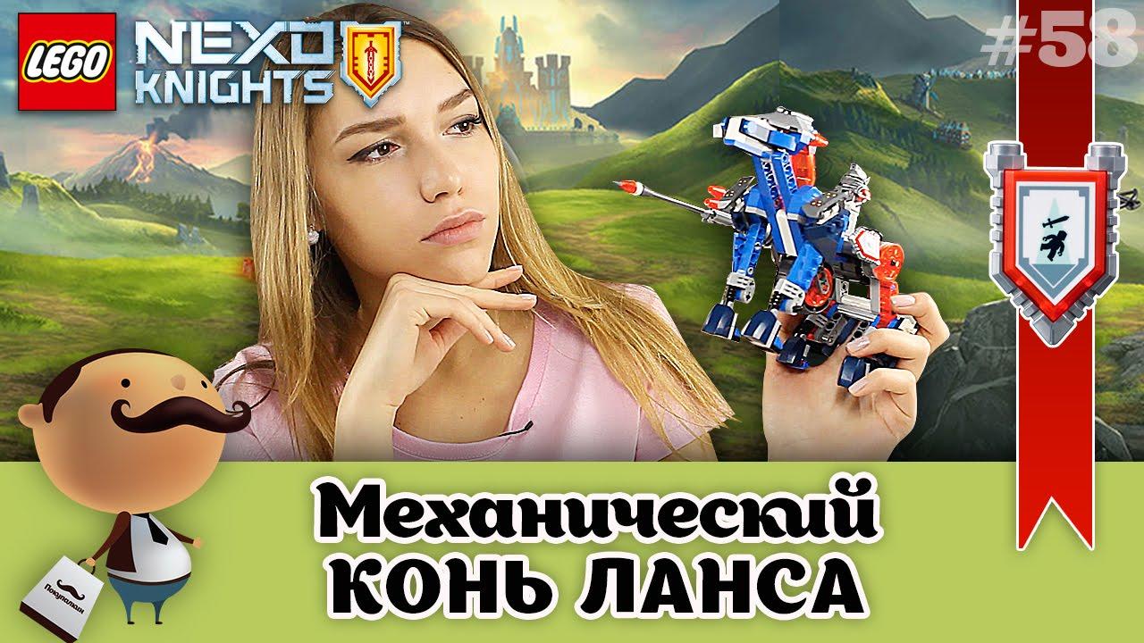 Скачать игру lego nexo knights на андроид.