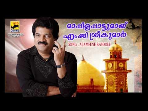 Malayalam Mappila Songs | Mappila Pattumkal M.G Sreekumar | m.g sreekumar hits | muslim devotional