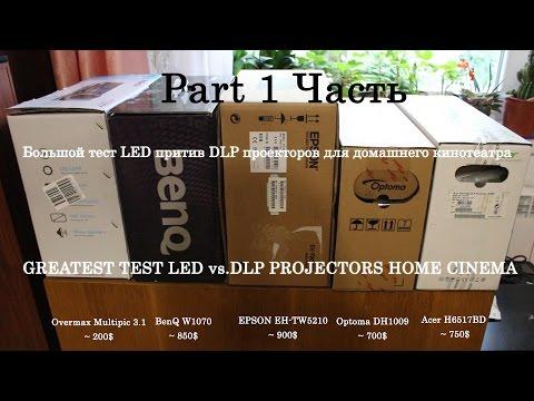2016 GREATEST Test  LED/DLP Projectors HOME CINEMA / Большой тест проекторов домашнего кинотеатра