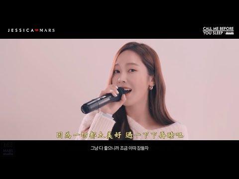 [MV繁中字] JESSICA X GIRIBOY - Call Me Before You Sleep ( 제시카 X 기리보이 - 잠들기 전 전화해 )【Chinese Sub】