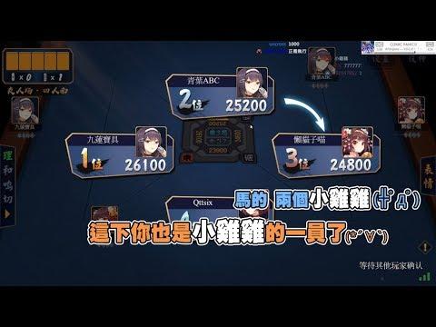 六師傅精華 實況主鬥雞盃麻將大賽 3/19  with 魯蛋、懶貓、青葉abc