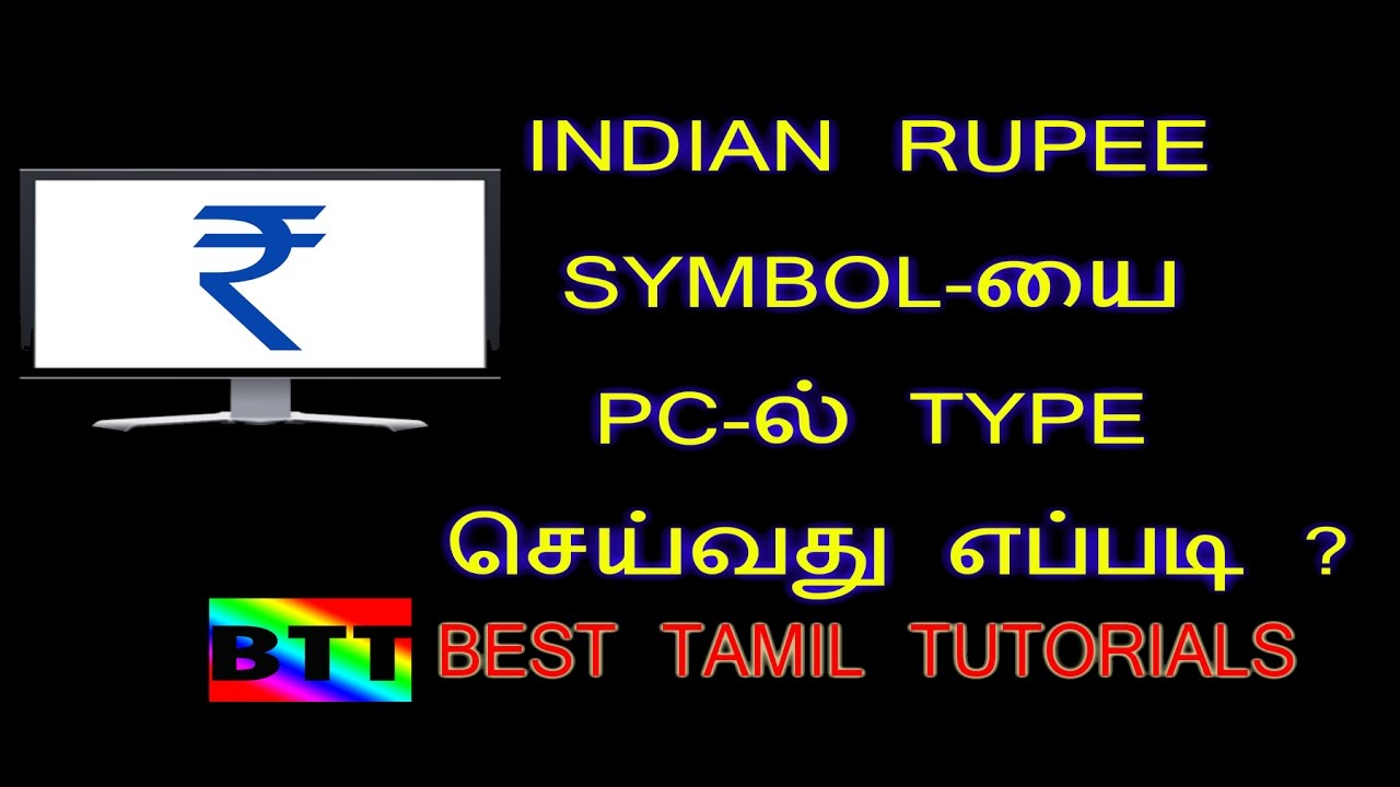 How To Type Indian Rupee Symbol In Pc Best Tamil Tutorials