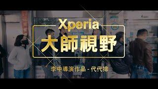Xperia大師視野 ∣ 李中導演作品 - 代代排 Xperia 1 Cinema Pro 實拍  4K HDR 版本