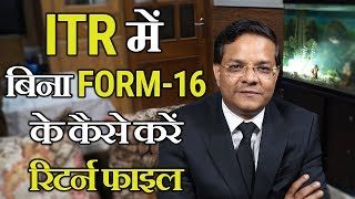 ITR | How to File Return without FORM-16