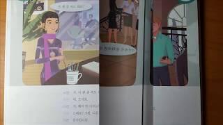 Перевод 66-го урока. (Корейский язык с Алеком)