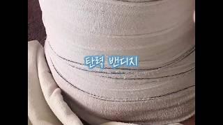 홀리스떼 밴디지 트리트먼트 - 복부탄력