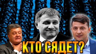 Началось! Министр МВД Аваков бросил вызов президенту Зеленскому!