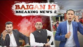 Funny Hyderabadi Breaking News 2   Comedy   The Baigan Vines