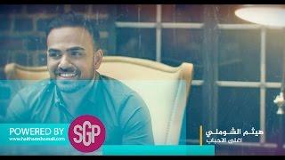 هيثم الشوملي اغلى الاحباب 2017 / Haitham Shomali Aghla el A7bab