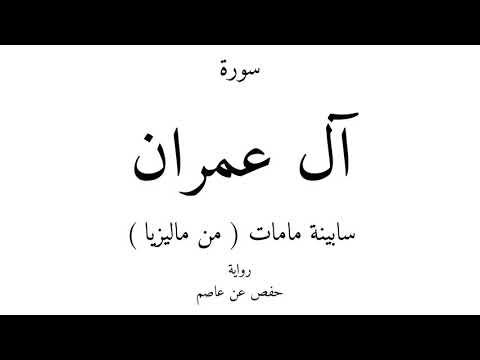 3 - القرآن الكريم - سورة آل عمران - سابينة مامات ( من ماليزيا )