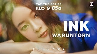 Ink Waruntorn ❘ Cat The Series 'แมวเก้าชีวิต' Track 7