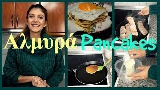 Αλμυρά Pancakes   katerinaop22