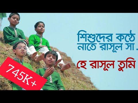 Naat e Rasool: He Rasul Tumi | Ridoy Majhe Album | Kids Bangla islamic gojol by Somonnoy