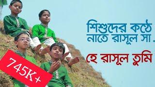 Naat e Rasool: He Rasul Tumi   Ridoy Majhe Album   Kids Bangla islamic gojol by Somonnoy