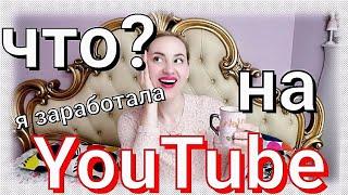 Что я заработала на YouTube? Мой заработок на Ютюбе?