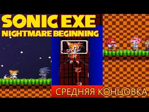 Sonic exe nightmare beginning (average ending) средняя концовка