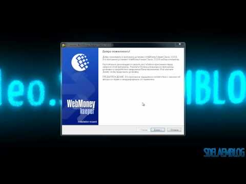 Установка WebMoney Keeper Classic на домашний компьютер.