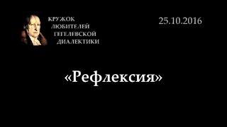 Кружок диалектики (2016-2017) - 02. «Рефлексия»