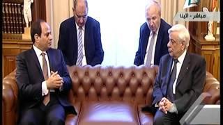 السيسي: زيارتي لليونان تستهدف تعميق التعاون الاقتصادي بين البلدين