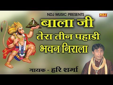 New Haryanvi Balaji Bhajan Bhakti Song # बालाजी तेरा तीन पहाड़ी भवन निराला #Haryanvi Devotional Song
